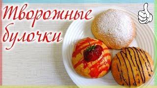 ТВОРОЖНЫЕ БУЛОЧКИ | Творожные плюшки | Вкусная домашняя выпечка - видео рецепты от Delicious food