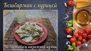 Бешбармак с курицей (По мотивам казахской кухни)
