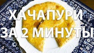 Имеретинский хачапури за 2 минуты. Грузинская кухня