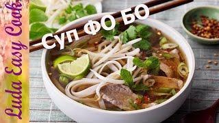 Вьетнамский суп ФО БО Лучший Рецепт Как приготовить Настоящий суп фо с говядиной вьетнамская кухня