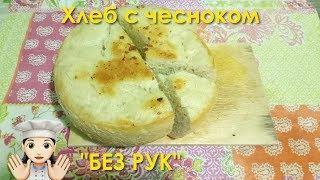Домашний хлеб с чесноком в мультиварке. Простой рецепт.