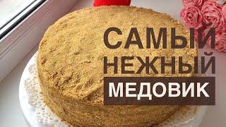 Медовик. Медовый торт. Казакша рецепт. Ең нәзік балды торт.