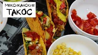 Лучшие Мексиканские Такос (Тако)│Tasty Cook