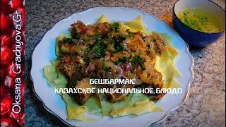 Бешбармак национальное казахское блюдо.Beshbarmak.- national Kazakh food.