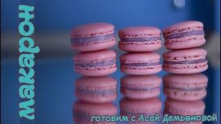 Макарон - рецепт французского десерта. Все намного проще чем Вы думали. Как испечь вкусняшку
