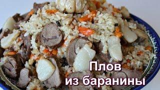 Плов из баранины. Простой и вкусный рецепт. Узбекский плов. Настоящий плов.