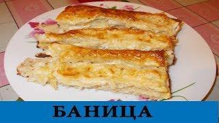 БАНИЦА ИЗ ЛАВАША!!!Болгарская милина с брынзой.