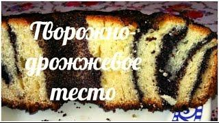 Творожно-дрожжевое тесто для сладкой выпечки Очень вкусное Hytteost og sød gærdej til bagning