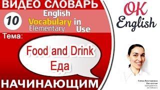 Тема 10 Food and Drink - Еда и напитки.