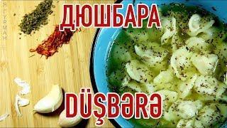 Дюшбара (Düşbərə). Миниатюрные пельмени по Азербайджански.