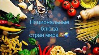 Национальные блюда разных стран мира