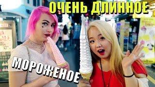 ОЧЕНЬ ДЛИННОЕ МОРОЖЕНОЕ. Уличная еда в Корее