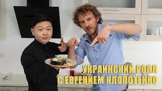 Украинский ролл от Евгения Клопотенко   Рецепт   Ukrainian sushi