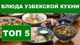 ТОП 5 . Блюда УЗБЕКСКОЙ КУХНИ, которые должен попробовать каждый!