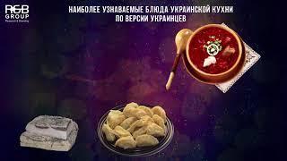 Три наиболее узнаваемых блюда украинской кухни