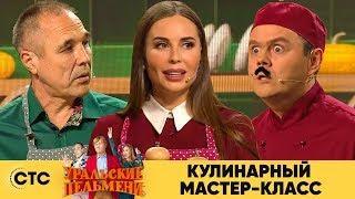 Кулинарный мастер-класс   Уральские пельмени 2019