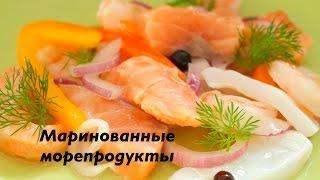 Маринованные морепродукты. Как вкусно замариновать рыбу. Коктейль из морепродуктов