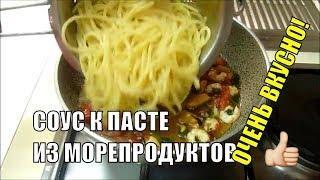 Самый Вкусный Соус к Пасте  из Морепродуктов Соус для Спагетти