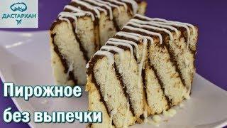 ВКУСНЯШКА без выпечки. ПОТРЯСАЮЩЕ  ВКУСНО И ПРОСТО! Пирожное без выпечки. Торт без выпечки.