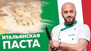Тесто для итальянской пасты от шефа Айдина