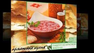 Армянская кухня. Паштет из красной фасоли