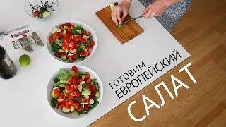 Овощной Салат | Рецепты салатов | Вегетарианские рецепты