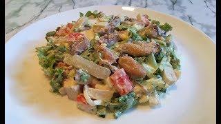 """Салат """"Морской"""" / Салат с Морепродуктами / Seafood Salad / Очень Быстрый Рецепт(Вкусно и Просто)"""
