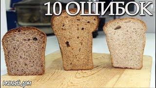 1⃣ 0⃣ 10  ГЛАВНЫХ ОШИБОК ПРИ ВЫПЕЧКЕ ДОМАШНЕГО ХЛЕБА | Почему хлеб не получился 1⃣ 0⃣