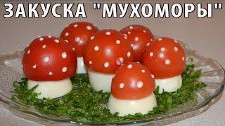 Закуски на праздничный стол «Мухоморы». Простые рецепты закусок из помидоров и яиц.