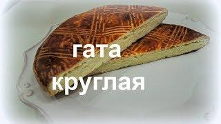 лучший рецепт гата армянская круглая из духовки