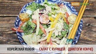 Корейская кухня: Салат с курицей Дакгоги нэнче