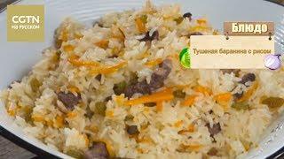 Тушеная баранина с рисом