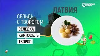 Национальная еда и блюда Прибалтики