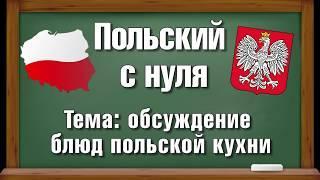 10. Обсуждение блюд польской кухни. Польский язык для начинающих. Уровень А1, А2
