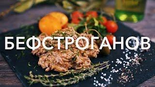 Бефстроганов из говядины со сливками | Рецепт приготовления блюда от [Рецепты Bon Appetit]