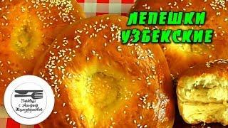 Лепешки. Узбекские лепешки. Узбекская лепешка рецепт. Лепешки узбекские в духовке. Узбекский рецепт