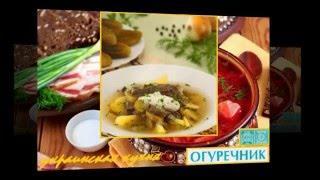 Украинская кухня. Огуречник
