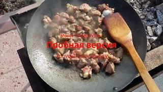 Азербайджанская Кухня / «САДЖ ИЧИ»