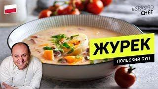 ЖУРЕК - суп, который вас удивит #227 рецепт Ильи Лазерсона