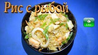 Рис с рыбой и морепродуктами