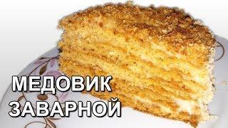 """Торт """"Медовик"""" заварной. Самый вкусный  рецепт. (Cake """"Honey"""")"""