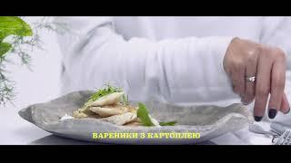 Дни Украинской Кухни / Ukrainian Culinary Days