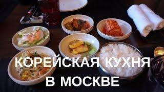 КОРЕЙСКАЯ КУХНЯ|КОРЕЙСКИЕ БЛЮДА|Корейский ресторан в Москве!