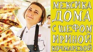 МЕКСИКАНСКАЯ КУХНЯ   ДЕТСКИЙ МАСТЕР-КЛАСС   Шеф Ирина Кочмарева