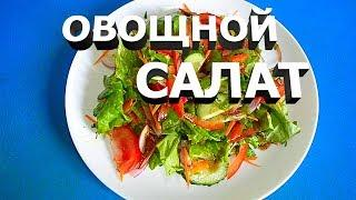 Овощной салат. Вкусные и полезные салаты овощной.