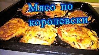 Мясо по королевски в духовке Новогоднее Праздничное Горячее Блюдо на Новогодний стол.