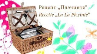 """Рецепт """"Плэчинте"""" / Recette """"La Plǎcinte"""", Ru / Fr от Elena S."""