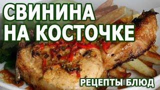 Рецепты блюд. Свинина на косточке рецепт приготовления