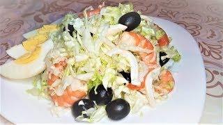 Вкуснейший Новогодний Салат с Морепродуктами  Без Майонеза