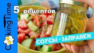 СОУСЫ ЗАПРАВКИ для салатов | овощей | рыбы | птицы | мой ТОП самых простых соусов заправок